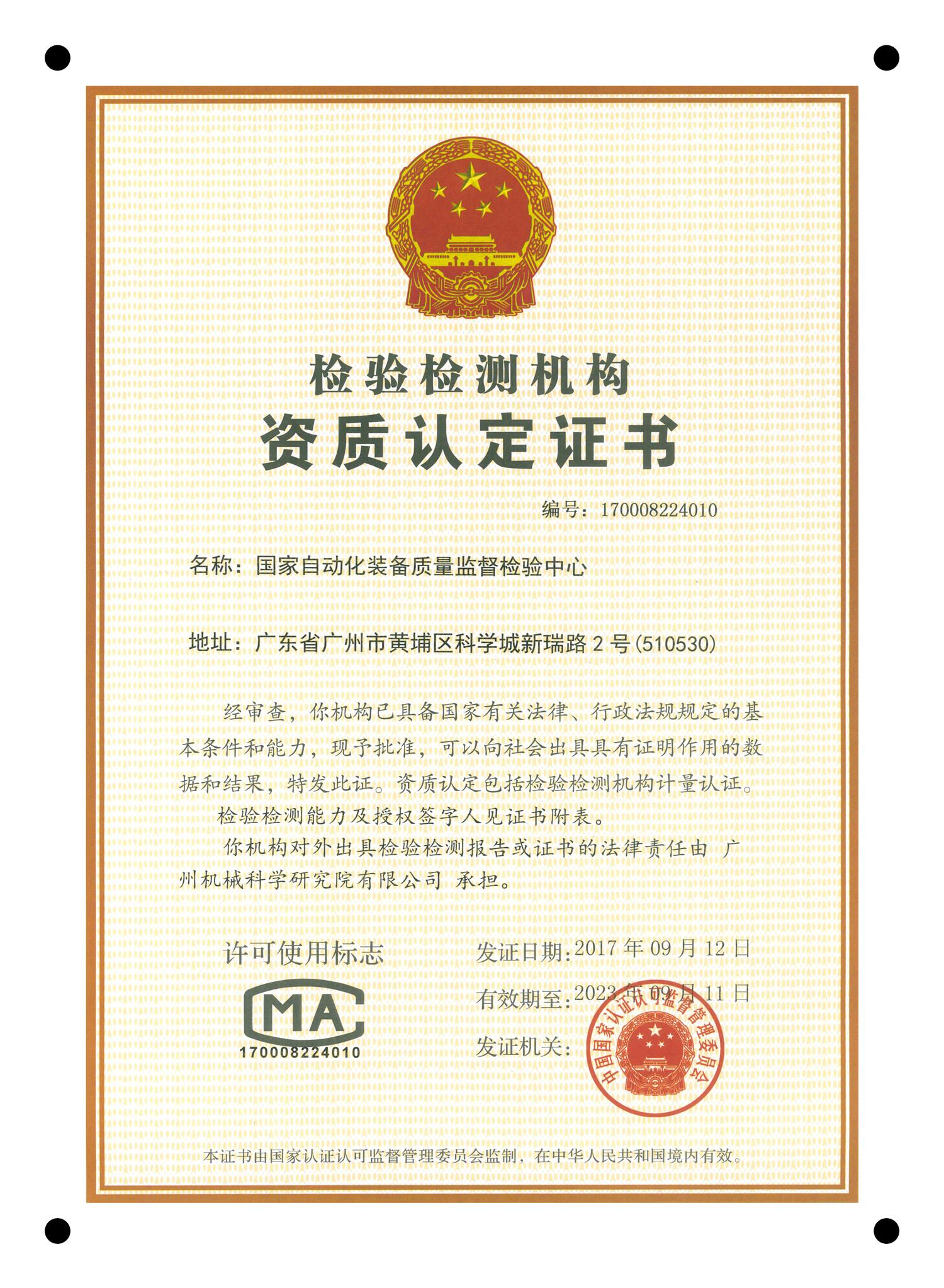 检验检测机构资质认定证书1