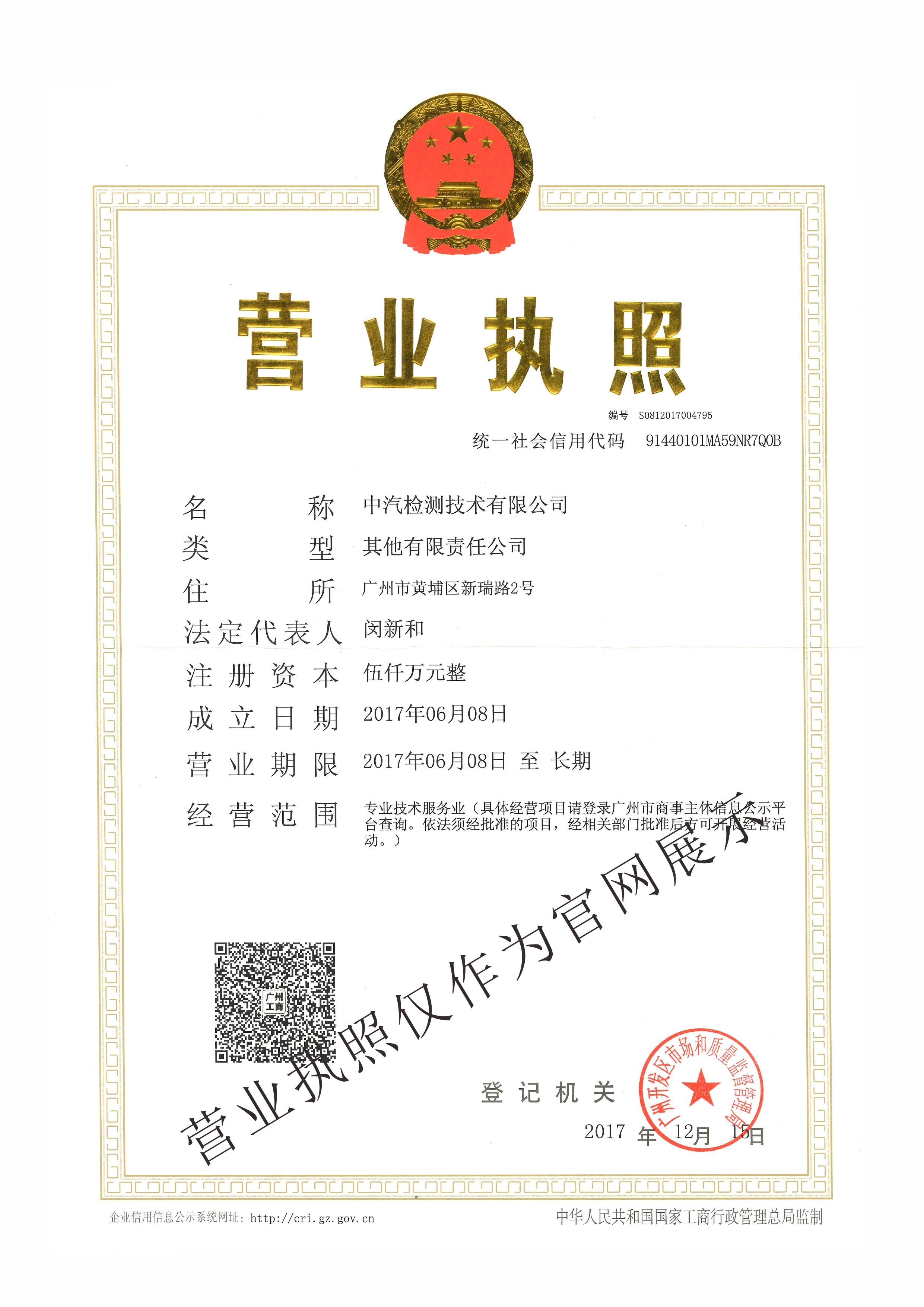 中汽检测营业执照-网站展示