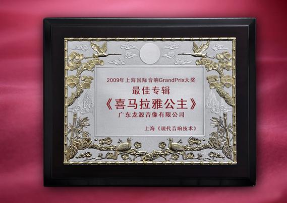 阿木古楞《喜马拉雅公主》专辑荣获2009年上海国际音响GrandPrix大奖最佳专辑奖