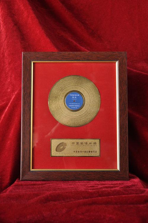 2007年第六届中国金唱片奖组委会颁发广东龙源音像有限公司中国金唱片奖