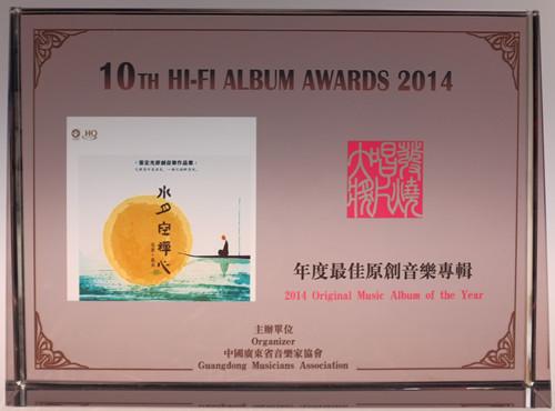 2014年度最佳原创音乐——水月空禅心