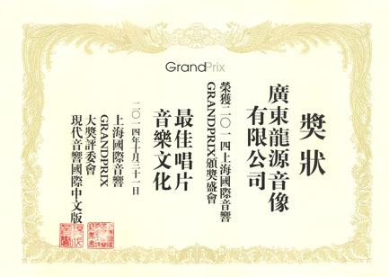 二0一四上海国际音响GRANDPRIX颁奖盛会最佳唱片音乐文化奖