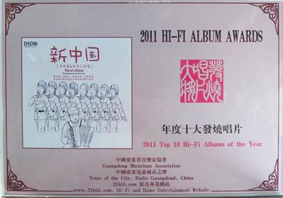 第七届 2011年度十大发烧唱片奖——《新中国 手风琴&女声小合唱》