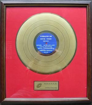 第八届中国金唱片奖 美声类专辑奖《新中国》