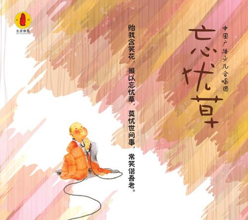 中国广播少儿合唱团——《忘忧草》