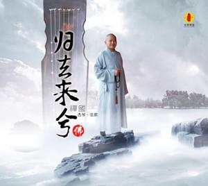 禅国法师——《归去来兮》