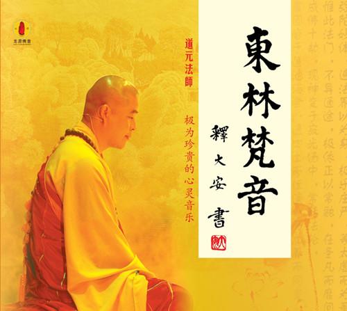 道元法师——《东林梵音》