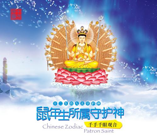 鼠年生所属守护神 北京雍和宫法师唱诵