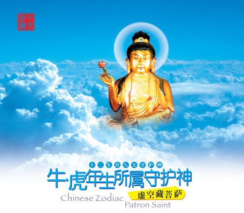 牛、虎年生所属守护神 北京雍和宫法师唱诵