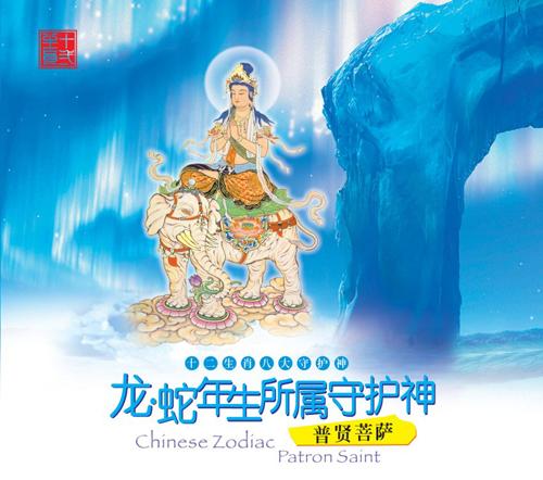 龙、蛇年生所属守护神 北京雍和宫法师唱诵