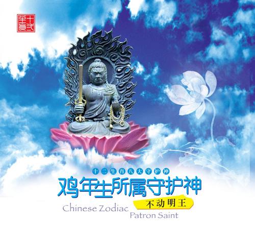 鸡年生所属守护神 北京雍和宫法师唱诵