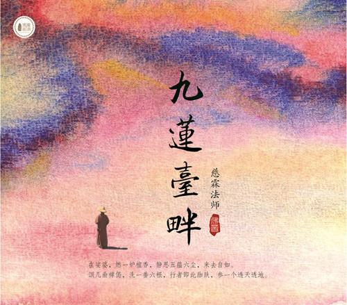 九莲台畔——慈霖法师