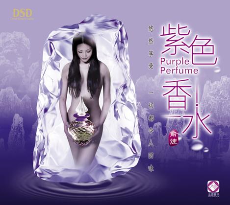 《紫色香水》