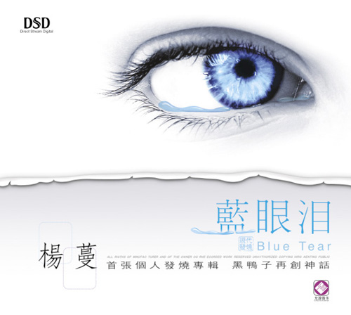 《蓝眼泪》 杨蔓