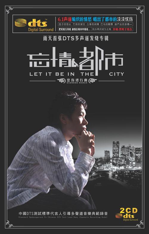 雨天首张DTS多声道发烧专辑《忘情都市》