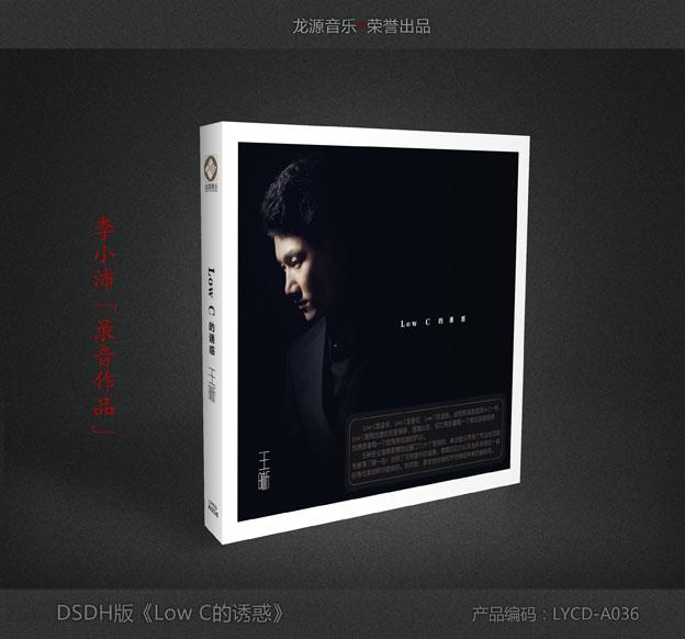 LowC的诱惑 低音男声 演唱王晰 李小沛录音作品 龙源唱片 CD碟片