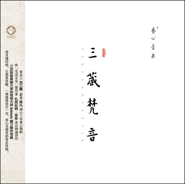 三藏梵音 养心音乐 DSD