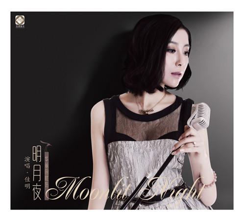 明月夜——佳明 DSD碟片