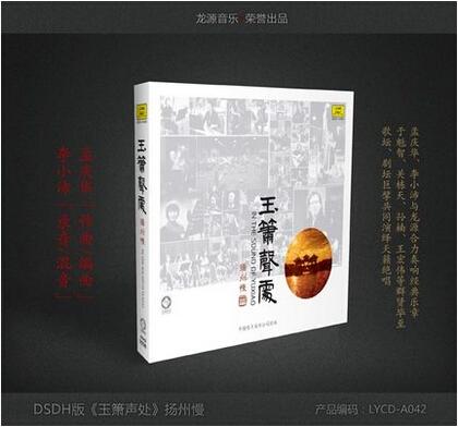 玉箫声处-扬州慢 DSD