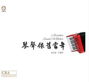 琴声依旧当年——手风琴:黄小曼 DSD