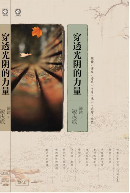 穿透光阴的力量 凌庆成 朗诵音乐 2CD