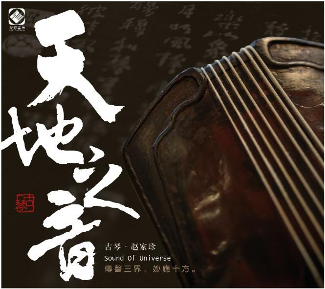 天地之音 赵家珍 DSD 古琴演奏专辑 CD