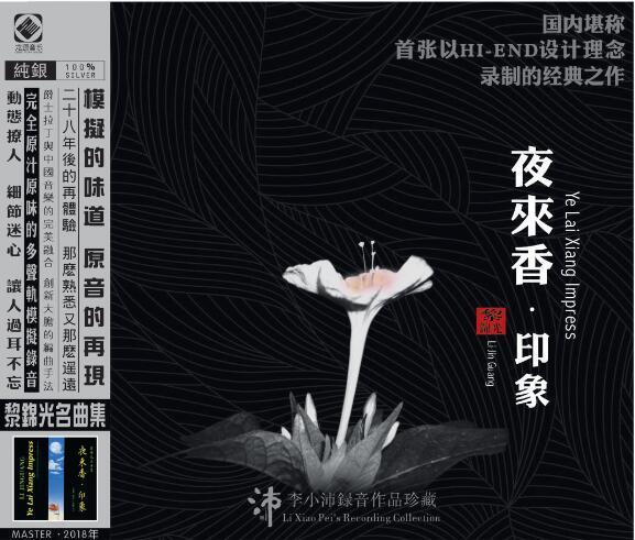 夜来香·印象 银碟CD 黎锦光名曲集