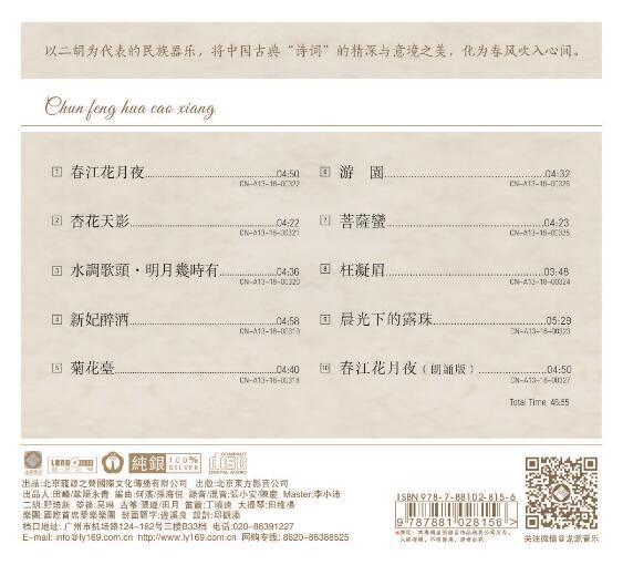 春风花草香 银碟CD 野培新 二胡演奏专