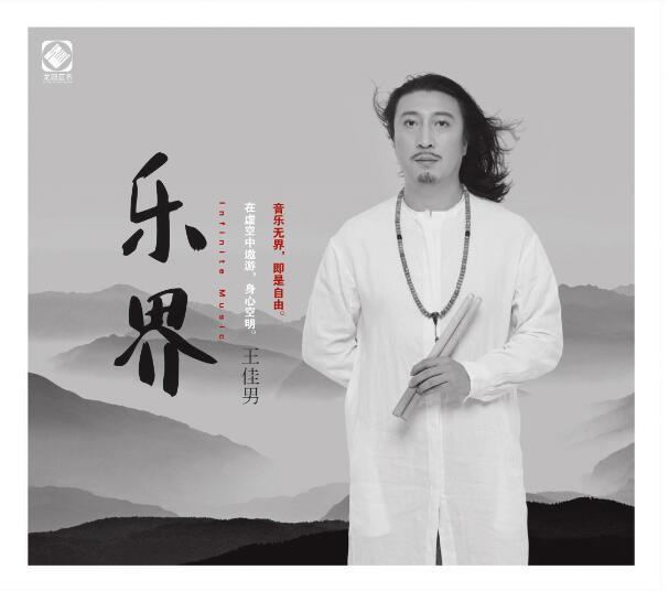 乐界 王佳男 原创 银碟CD 西洋打击乐与中国民族乐器融合