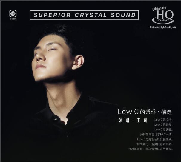 LOW C的诱惑精选 王晰 UHQCD 第1第2辑 精选合辑