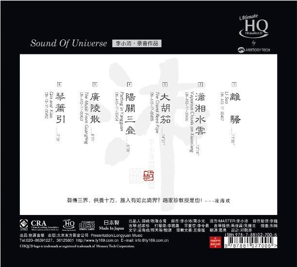 天地之音 赵家珍 UHQCD 古琴演奏专辑