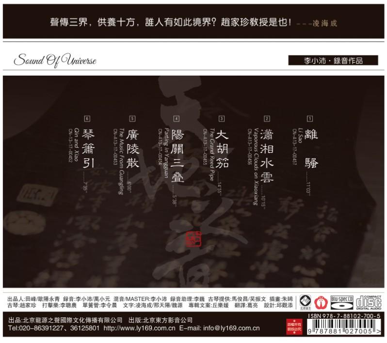 天地之音 赵家珍 BSCD 古琴演奏专辑