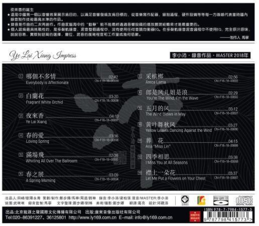 夜来香·印象 蓝光BSCD 黎锦光名曲集