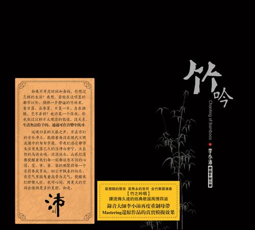 竹吟——李小沛录音作品 UHQCD