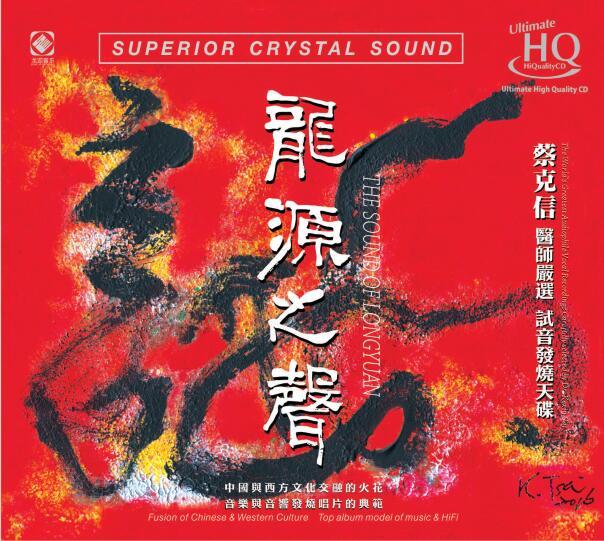 龙源之声 UHQCD 直逼玻璃CD音质