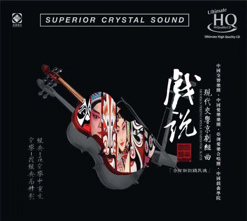 戏说 UHQCD 直逼玻璃CD音质