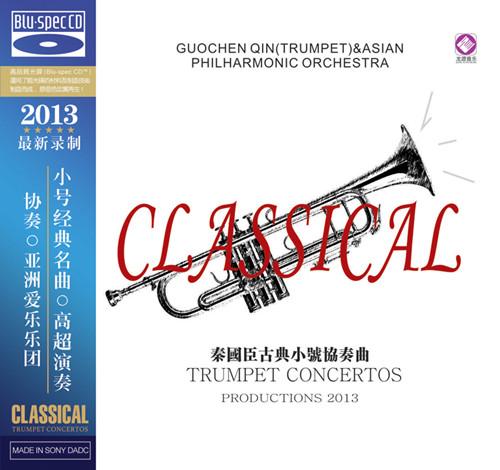 秦国臣——《古典小号协奏曲》