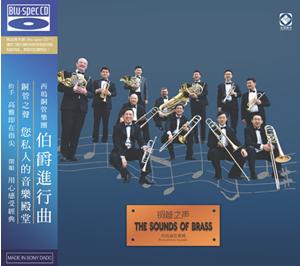 龙源音乐 铜管之声 蓝光CD