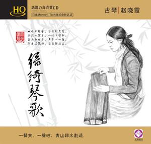 赵晓霞——绿绮琴歌