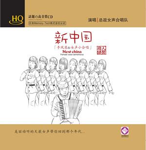 女声小合唱——新中国