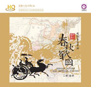金玥——《春秋战国》 二胡演奏
