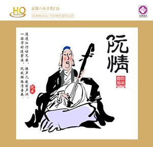 中国阮咸乐团——《阮情》