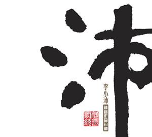 《李小沛录音作品珍藏》(售完)