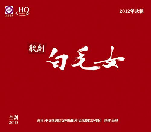 歌剧《白毛女》全剧(2CD)