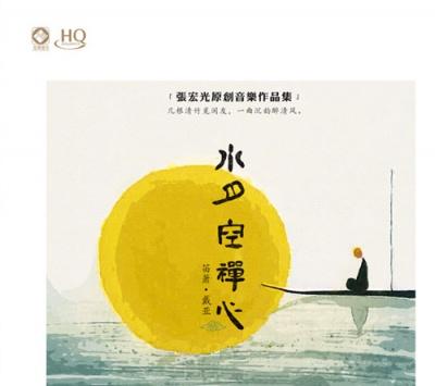 《水月空禅心》——笛箫:戴亚