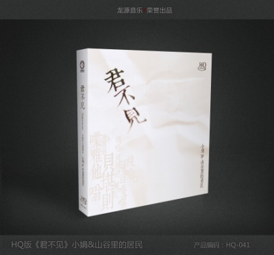 小娟&山谷里的居民发行新唱片《君不见》
