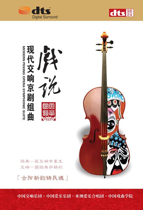 戏说 现代交响京剧组曲