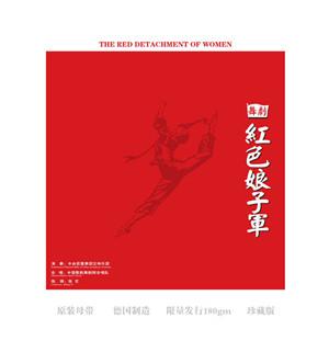 舞剧《红色娘子军》LP(精选)