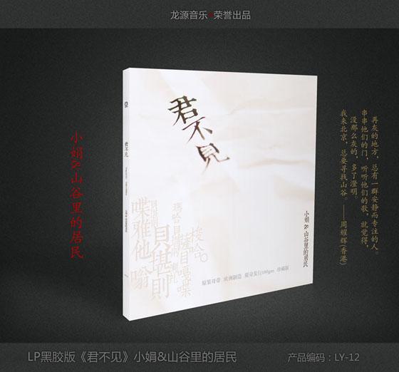 君不见——小娟&山谷里的居民 LP黑胶大碟