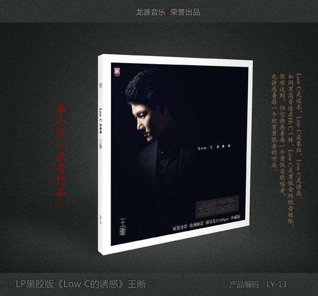 LowC的诱惑——王晰 LP黑胶大碟